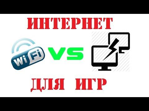 Интернет для игр: Wi Fi или Powerline?