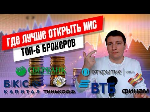 Где открыть ИИС / Выбор лучшего брокера: Сбербанк, ВТБ, Тинькофф, БКС, Открытие, Финам