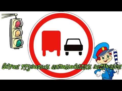 Знаки дорожного движения mashintopru