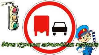 видео Запрещающие знаки дорожного движения: картинки