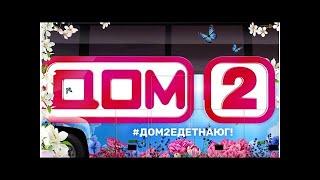 """Дождались светлого часа"": ""Дом-2"" решили снести   TVRu"