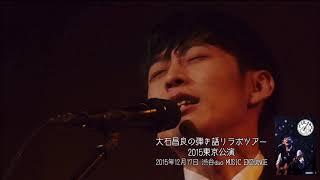 1.マジカルミュージックツアー Band Magic/2013年4月18日 渋谷duo MUSIC EXCHANGE 2.大石昌良の弾き語りラボ2015/2015年12月17日 渋谷duo MUSIC ...