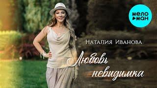 Наталия Иванова  - Любовь невидимка (Single 2021)