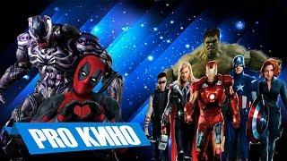 Фильмы про супергероев в 2018 [Черная пантера; Дэдпул 2; Мстители; Веном; Аквамен]