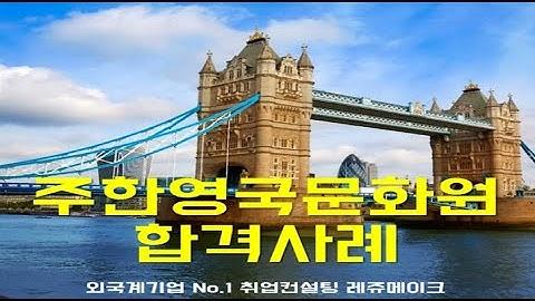 주한영국문화원 영어면접 질문과 취업컨설팅 합격사례 British Council