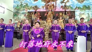 龍華靜修院108年5月5日元始天尊