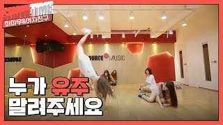 Download Video (Showtime MAMAMOOXGFRIEND EP.6) GFIRND Yuju's dance MP3 3GP MP4