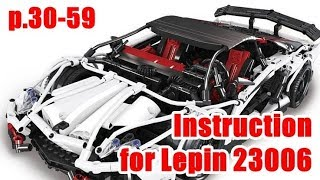 Instruction for Lepin 23006 White speed sport car p. 30-59