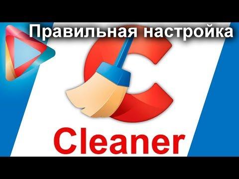 CCleaner - Правильная настройка | Как пользоваться программой CCleaner