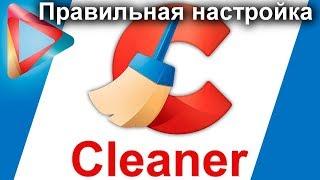 CCleaner - Правильна настройка | Як користуватися програмою CCleaner