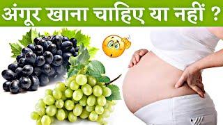 क्या Pregnant में अंगूर खाना चाहिए या नहीं देख ले | Eating Grapes During Pregnancy In Hindi