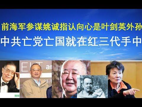 宝胜视频评论:前海军参谋姚诚指认向心是叶剑英外孙、中共亡党亡国就在红三代手中