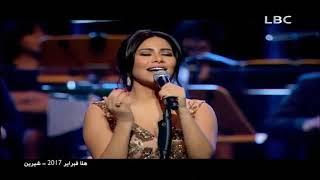 شيرين - جرح تاني (من حفل فبراير الكويت 2017)  Sherine - Garh Tany (From the February Kuwait concert)