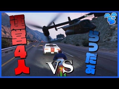 【GTA5】らっだぁバイクvs運営飛行機(体当たりのみ)【ら運営】