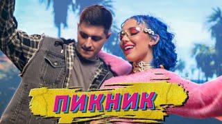 MIA BOYKA ft. DAVA & CALVIN - ПИКНИК