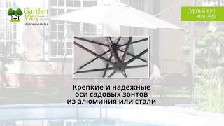 Обзор садового зонта GardenWay GardenWay А002-3500 | ТентоДел