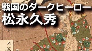 乱世を焦がした戦国のダークヒーロー松永久秀 信長を何度も裏切った武将