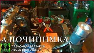 видео Шатунно-поршневая группа ЯМЗ-240