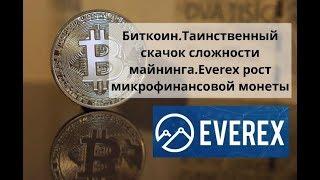 Биткоин. Таинственный скачок сложности майнинга. Everex рост микрофинансовой монеты