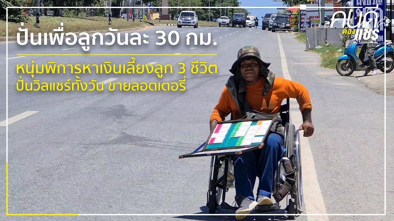 หนุ่มพิการหาเงินเลี้ยงลูก 3 ชีวิต ปั่นวิลแชร์ทั้งวัน ขายล็อตเตอรี่ I  ห้องสืบสวน | 3 ก.ย.63 - YouTube