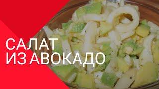 Рецепт: салат из авокадо и маринованных кальмаров
