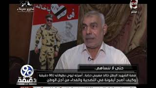 """والدة الشهيد خالد مغربي: """"ابني توقع شهادته.. وسعيدة بأغنية قالوا إيه"""""""