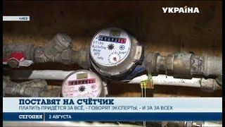 Украинцы должны установить приборы учёта тепла и воды