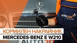 Как да сменим кормилен накрайник на MERCEDES-BENZ E W210 [ИНСТРУКЦИЯ]