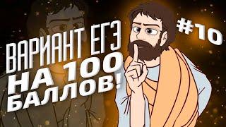 ВАРИАНТ #10 ЕГЭ 2021 ФИПИ НА 100 БАЛЛОВ (МАТЕМАТИКА ПРОФИЛЬ)