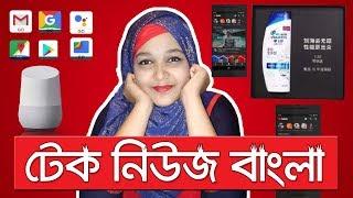 Tech News Bangla   Mi Mix 3 - Honour 10 - Meizu - Samsung A - Google Pixel - Oppo - Google Home