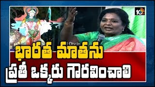 Governor Tamilisai Soundararajan Speech @ Bharatha Matha Maha Harathi 2020  News
