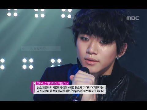 2PM - Tired of Waiting, 투피엠 - 기다리다 지친다, Music Core 20100102