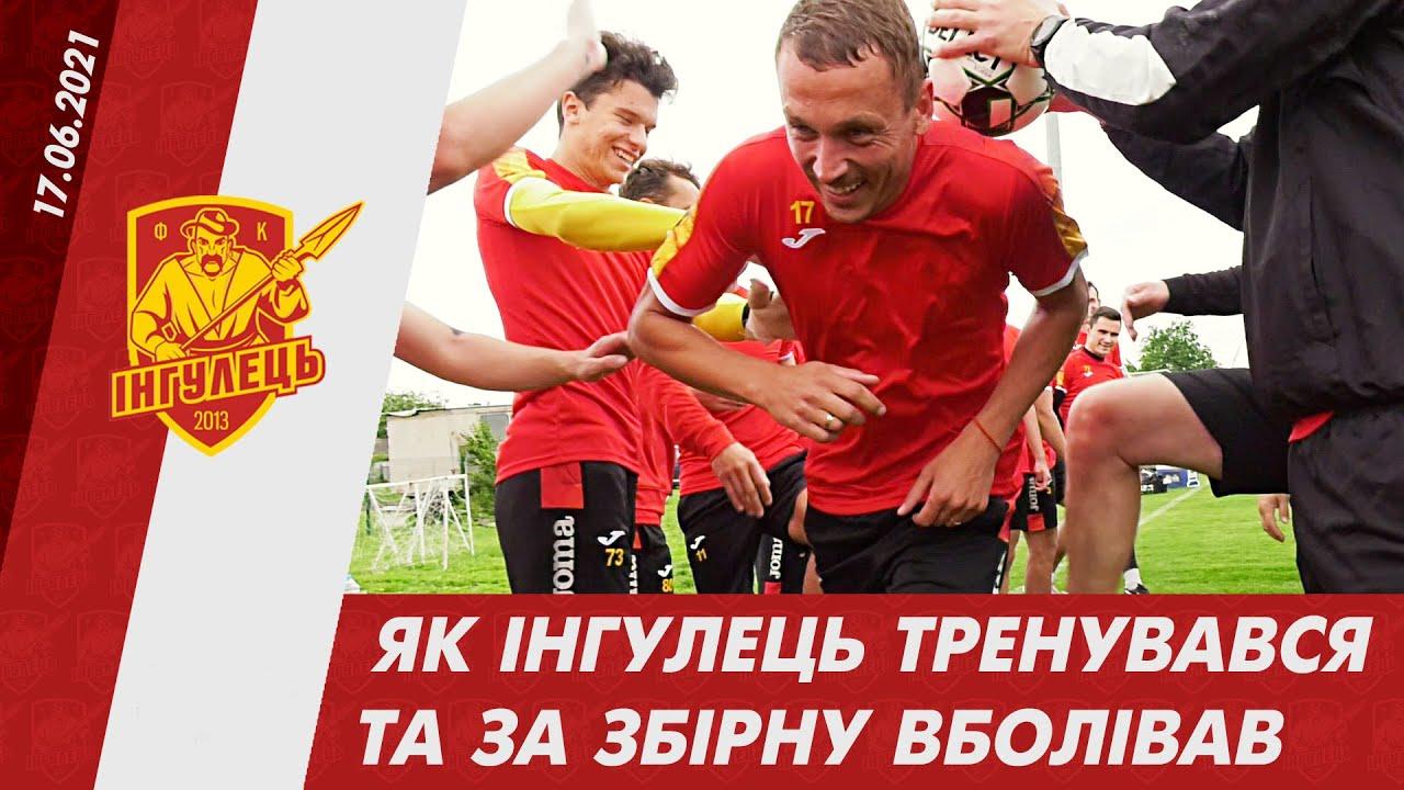 Як Інгулець тренувався та за збірну України вболівав
