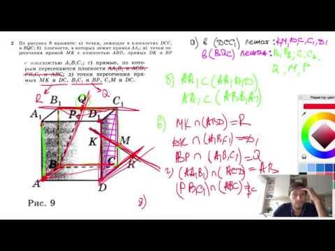 №2. По рисунку 9 назовите: а) точки, лежащие в плоскостях DCC1 и BQC