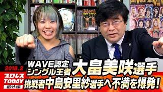 プロレスリングWAVE 9代目チャンピオンの大畠美咲選手が2017年2月12日(...
