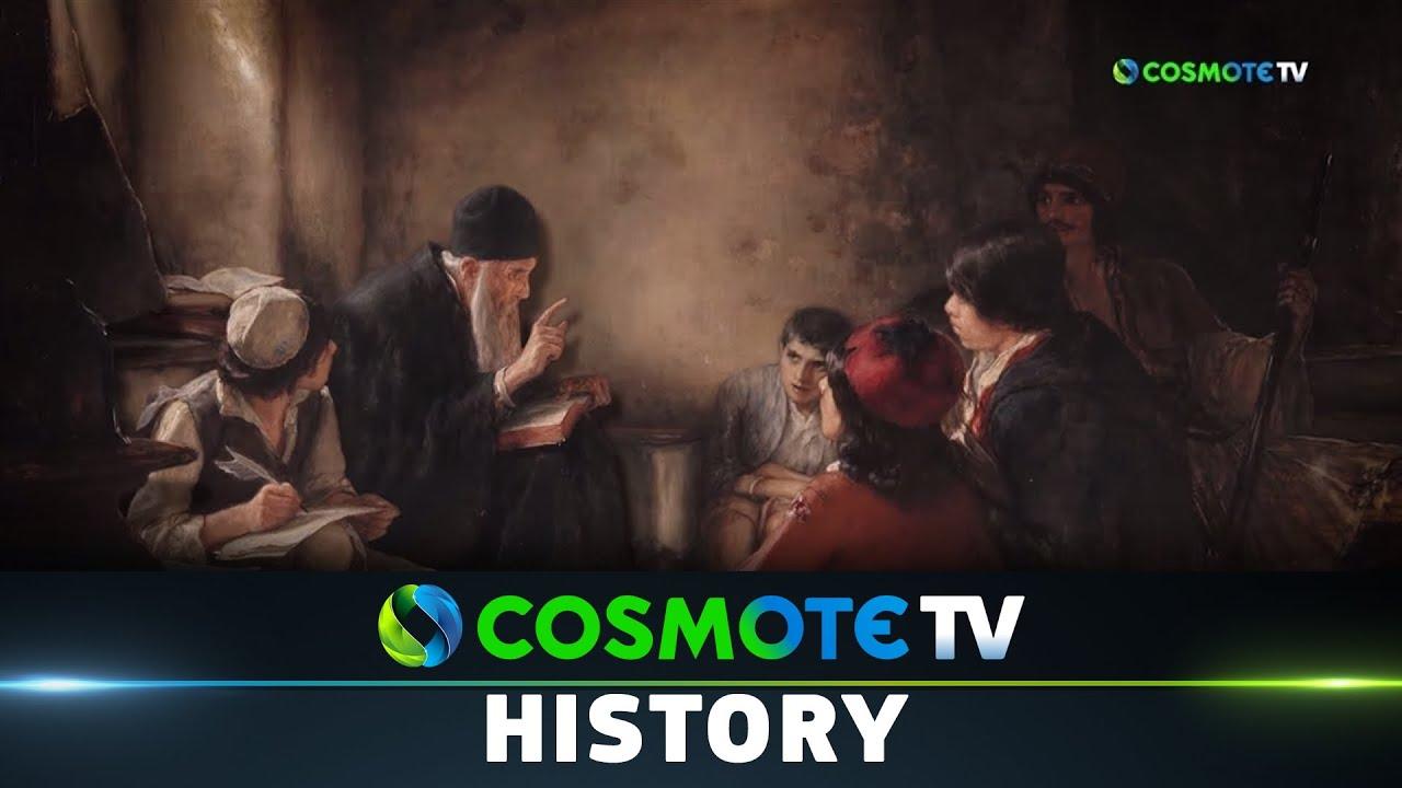Να μαθαίνω γράμματα E1 - Από την Άλωση ως τον Όθωνα | COSMOTE HISTORY