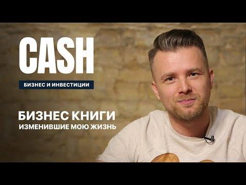 Бизнес Книги которые изменили мою жизнь  | Cash #7