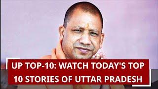 UP Top-10: Watch today's top 10 stories of Uttar Pradesh
