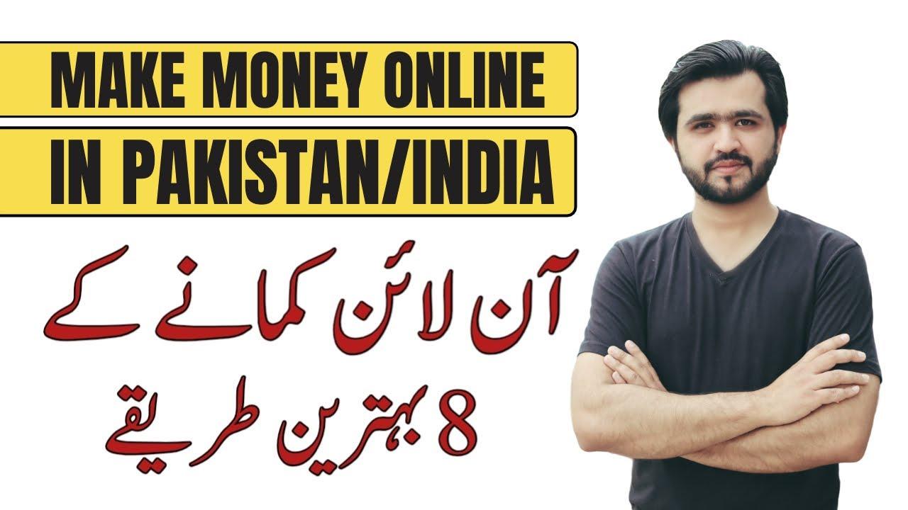 8 Best Ways To Earn Money Online In Pakistan 2020 - Urdu | Hindi