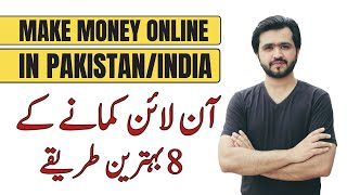 8 Best Ways To Earn Money Online In Pakistan 2020 - Urdu | Hindi