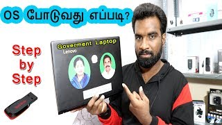 Laptop / Computer ல் OS போடுவது எப்படி? How to Change OS on laptops / Computer   in tamil