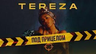 TEREZA - Под прицелом (Премьера клипа, 2019)