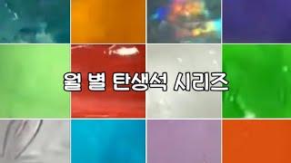월별 탄생석 뜻 시리즈/대규모/오랜만/시액/시리즈액괴/…