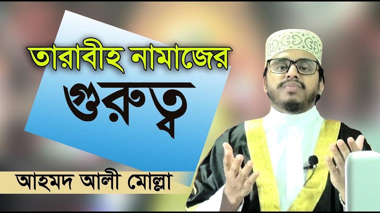 তারাবীহ নামাজের গুরুত্ব। Hafez Ahmad ali Moila । Rose Tv24 Presents