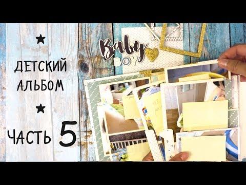 ★Мастер класс. Детский альбом для фото 10х10 см (часть 5)★Скрапбукинг★