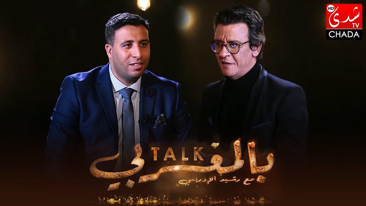 برنامج TALK بالمغربي - الحلقة الـ 24 الموسم الثالث | ياسين حبيبي | الحلقة كاملة