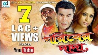 Goriber Dada   Full HD Bangla Movie   Manna, Popy, Mehedi, Nasrin, Ahmed Shorif   CD Vision