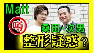 元巨人 桑田真澄氏 息子「Matt」 ハーフに見える…!? 【嫁の噂&整形疑...