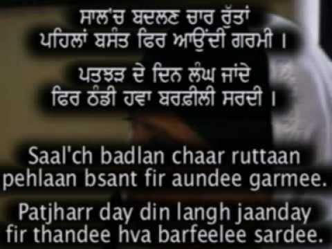 """Samaan"" (time) a Poem for Children Punjbi/English ..."