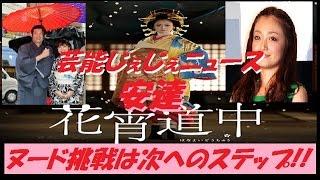 女優の安達祐実(32)が1日、東京・千束の吉原神社で、20年ぶりの...